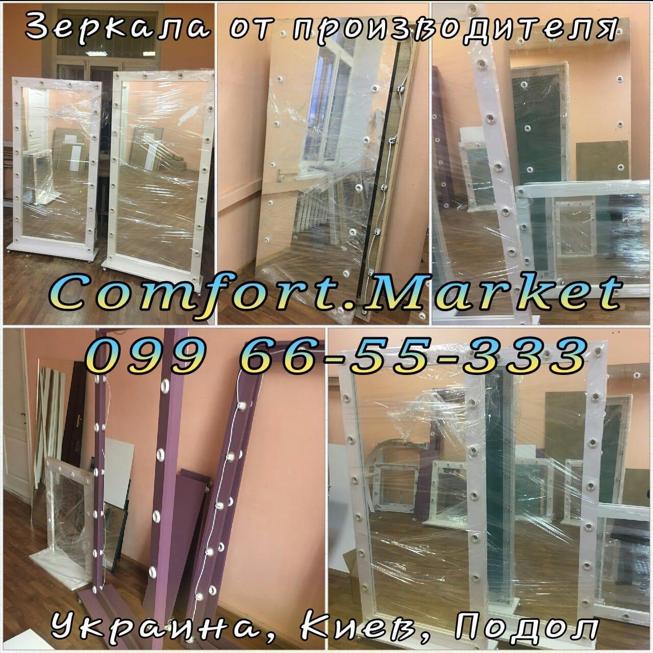 Зеркала с подсветкой разных размеров и цветов - купить в наличие и сделать под заказ в Украине.