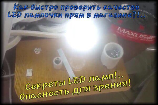 Как выбрать светодиодную лампу и проверить качество