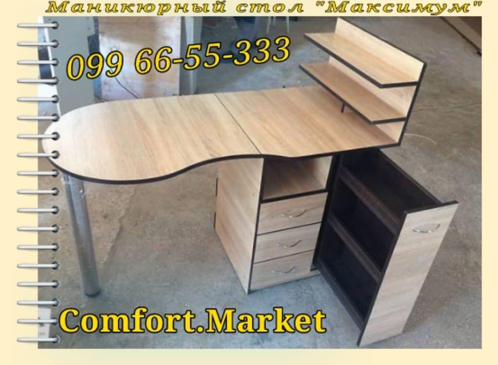 Купить а маникюрный стол в Украине - рабочее место мастера, мебель для салона.